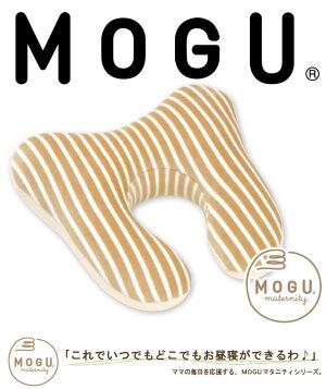 ネックピロー|MOGU(モグ)ママネックピロー(マタニティ素肌にやさしいママ用ネックピロー)【正規品/ビーズクッション/パウダービーズ/授乳/妊娠/妊婦さんに最適】【ポイント10倍】