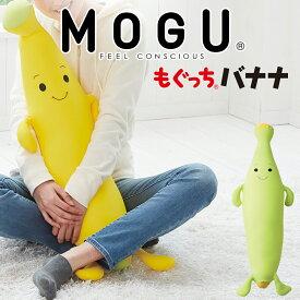 抱き枕 キャラクター MOGU(モグ) もぐっちバナナ(パウダービーズ入り抱き枕)約87センチ(ライムグリーン) かわいいバナナのキャラクター抱き枕です 【正規品 ぬいぐるみ 抱きまくら 抱きぐるみ クッション キッズ用枕 まくら ピロー】【父の日】
