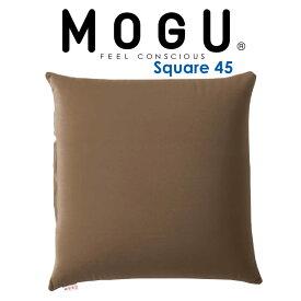 クッション MOGU(モグ)スクエア 45SMOGU パウダービーズ クッション(正方形 約 45×45センチ) ブラウン シンプルで使いやすいクッション 【ギフトラッピング無料】【正規品 ベーシック 無地 シンプル ビーズ インテリア】【父の日】