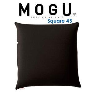 MOGUスクエアクッション45S
