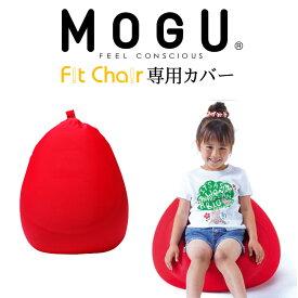MOGU(モグ) フィットチェア専用カバー(レッド)【ビーズクッション パウダービーズ 正規品 大きな 大きいサイズ インテリア】【メール便対応】【C】