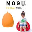 MOGU(モグ) フィットチェア専用カバー(オレンジ)【ビーズクッション パウダービーズ 正規品 大きな 大きいサイズ …