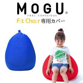 MOGU(モグ) フィットチェア専用カバー(ロイヤルブルー)【ビーズクッション パウダービーズ 正規品 大きな 大きいサイズ インテリア】【メール便対応】【C】