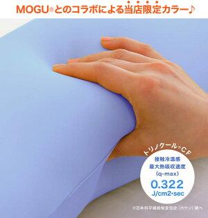 MOGU/モグ//気持ちいい抱き枕/専用カバー