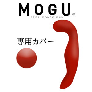 MOGU専用カバー(気持ちのいい抱き枕専用)
