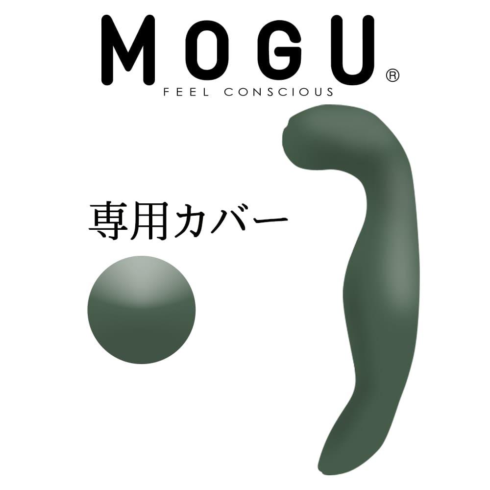 枕カバー MOGU(モグ) 抱き枕カバー(オリーブグリーン) 気持ちいい抱き枕専用 【正規品 ビーズクッション パウダービーズ 抱きまくらカバー インテリア カラフル】【父の日】