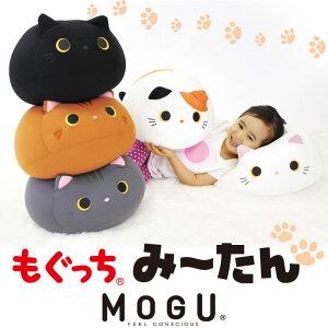 MOGU(モグ)もぐっちみ〜たん(パウダービーズ入りクッション)