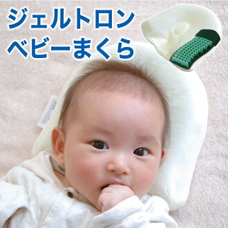 GELTRON 嬰兒枕頭 僅限本店 可從有機材質或者純正毛巾材質中選擇♪ 【寶寶枕頭/日本制造/新生兒/防偏頭/定型枕/塑造好頭型/】