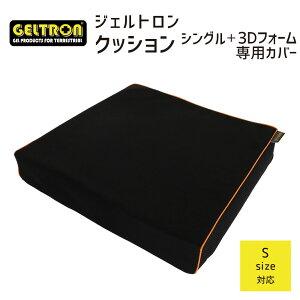 【専用カバー】 ジェルトロン クッションカバー シングル+3Dフォーム Sサイズ用車椅子用クッション 【GELTRON カバー 高通気フォーム 二層一体構造ジェル】【メール便対応】
