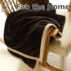 毛布 シングルサイズ |Fab the Home(ファブザホーム) Minky(ミンキー) ブランケット シングルサイズ 140×200センチ【毛布 ブランケット blanket かわいい おしゃれ オシャレ シングル S ブラウン】【ギフトラッピング無料】