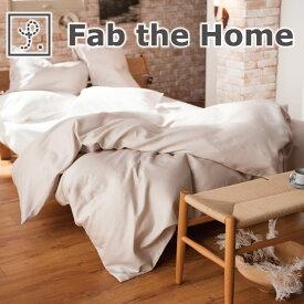 布団カバー シングルサイズ Fab the Home(ファブザホーム) Honeycomb(ハニカム) コンフォーターカバー シングルサイズ 150×210センチ 【掛けカバー 掛け布団カバーコンフォーターカバー】【キャッシュレス 還元 対応】