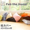 枕カバー 43×63 | Fab the Home(ファブザホーム) Solid(ソリッド) ピローケースM(43×63センチ用)【枕カバー/まく…