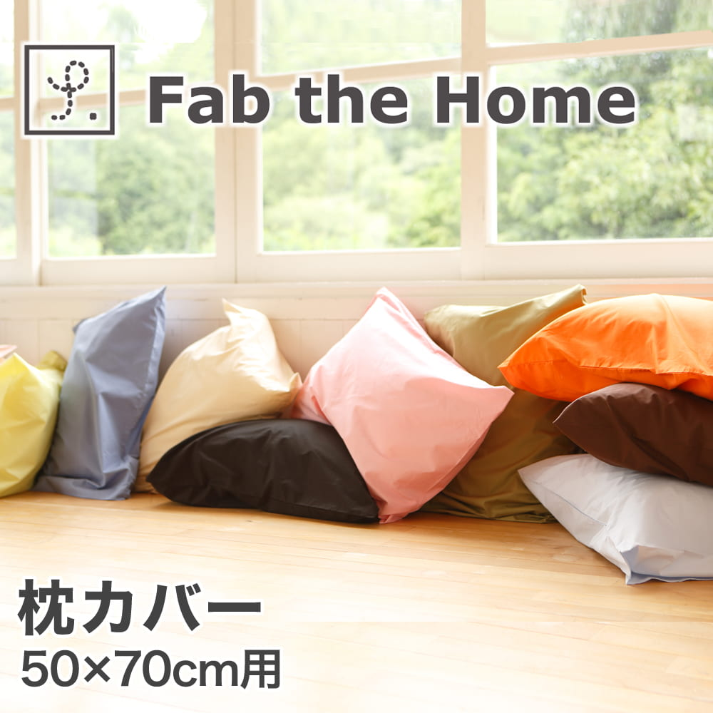 枕カバー 50×70 Fab the Home(ファブザホーム) Solid ソリッド ピローケースL(50×70センチ用)【枕カバー まくらカバー ピロケース ピローケース pillow case covers かわいい おしゃれ オシャレ】【ゆうメール便対応】
