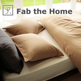 枕カバー 50×70 Fab the Home(ファブザホーム) Double gauze(ダブルガーゼ) ピローケースL(50×70センチ用) クミン【まくらカバー ピロケース ピローケース pillow case かわいい おしゃれ オシャレ】【メール便対応】【C】