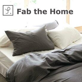 枕カバー 50×70 Fab the Home(ファブザホーム) Double gauze(ダブルガーゼ) ピローケースL(50×70センチ用) スレート【まくらカバー ピロケース ピローケース pillow case かわいい おしゃれ オシャレ】【メール便対応】【C】