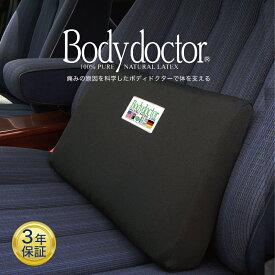 ボディドクター バックアップ 長時間のデスクワークやドライブなどにおすすめ!身体を労わる健康グッズ 【送料無料】【腰枕 腰まくら こしまくら 高反発 ラテックス 腰当 腰あて こしあて イス用 Body Doctor】