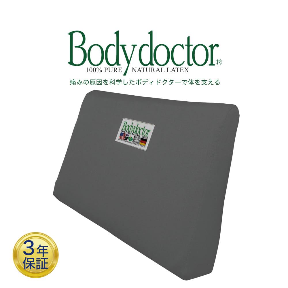 腰枕 ボディドクター バックアップ(Body Doctor)グレー【高反発 ラテックス 腰当 腰あて こしあて イス用】【まくら マクラ ピロー pillow】【送料無料】【父の日】