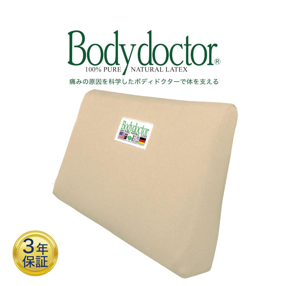 腰枕 ボディドクター バックアップ(Body Doctor)ベージュ【高反発 ラテックス 腰当 腰あて こしあて イス用】【まくら マクラ ピロー pillow】【C】【母の日】【父の日】