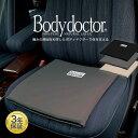 ボディドクター ザ・シート 座っている間の腰にかかる負担を軽減するシートクッション 【送料無料】【クッション 座布…