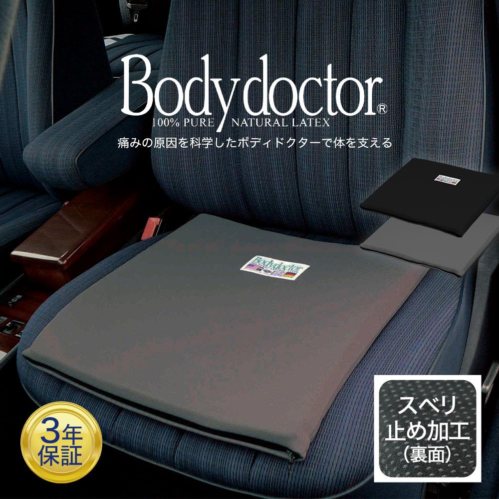 クッションカバー ボディドクター ザ・シート専用カバー(スベリ止め加工付き)(Body Doctor)【高反発ラテックス】【送料無料】【ゆうメール便対応】