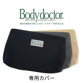 腰枕 ボディドクター バックアップ専用カバー(Body Doctor)【高反発 ラテックス 腰当 腰あて こしあて イス用】【まくら マクラ ピロー pillow】 【メール便対応】