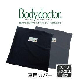 クッションカバー ボディドクター ザ・シート専用カバー(スベリ止め加工付き)(Body Doctor)【高反発ラテックス】【メール便対応】