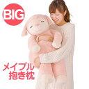 ひつじのメイプル 抱きまくら BIGサイズ (約90センチ) 【ギフトラッピング無料】【キャラクター 抱き枕 メイプル メ…