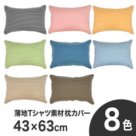 枕カバー 43×63 Merry Night(メリーナイト) Tシャツ素材のやわらかニットピロケース ボーダー柄(43×63センチ用)【枕カバー ピローケース まくらカバー pillow case】【名入れ対応】【キャッシュレス 還元 対応】