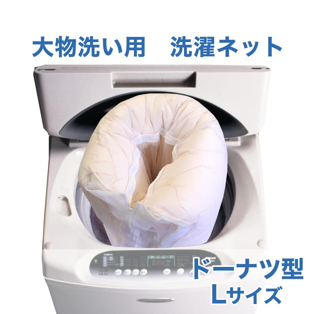 洗濯ネット(大物洗い用)【Lサイズ】 【合わせ買い限定】 ※当商品は、指定商品と同時に購入するための専用の買い物カゴ商品です。単品購入はできません。【あす楽対応】【父の日】