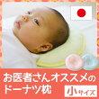 西川産業babypuff(ベビーパフ)SketchBook(スケッチブック)ドーナツ(R)枕小(ベビーまくらピローケース付)クリーム30%OFF