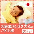 西川産業babypuff(ベビーパフ)SketchBook(スケッチブック)ドーナツ(R)枕大クリーム30%OFF