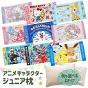 アニメキャラクター枕 (枕カバー付ジュニア枕) 子どもたちに人気のキャラクターが枕に...