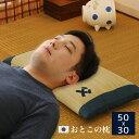 おとこの枕 くぼみ平枕 50×30cm 刺繍入り!お父さんに贈る低反発ウレタン入りい草まくら 【ギフトラッピング無料】【…