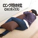 抱き枕 OX(オックス) カバー式ロング抱き枕 45×150センチ 【ギフトラッピング無料】【ジャンボ ロング ビッグ BIG …