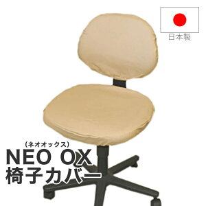 椅子カバーNEOオックス