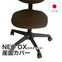 椅子カバー 座面部分のみ1枚(ブラウン)約43×45センチ NEO OX(ネオオックス)【日本製 椅子カバー 椅子 カバー フ…
