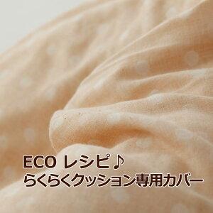 クッションカバー ECOレシピ オーガニックコットン・ダブルガーゼ らくらくクッション(授乳クッション) 専用カバー【日本製 エコレシピ 授乳クッションカバー クッションカバー 替えカ