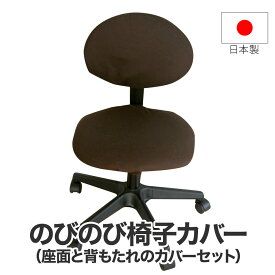 のびのび椅子カバー(座面と背もたれのカバーセット)幅広いサイズに対応できるストレッチ素材を採用した 日本製 椅子カバー 【NEO OX(ネオオックス)国産 椅子 カバー 伸縮 のびる フィット チェアカバー オフィスチェアー パソコンチェア 黒 茶】【父の日】
