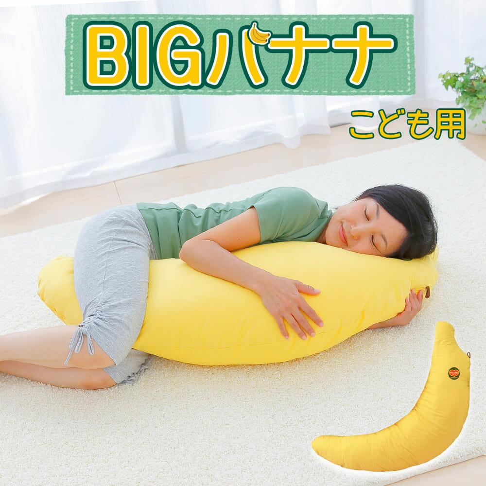 抱き枕 BIGバナナ抱き枕(こども用) 【バナナの枕 バナナ ばなな ぬいぐるみ かわいい プレゼント ギフト グッズ 大きいサイズ 特大 BANANA 子供 キッズ】【だきまくら 抱枕 抱きまくら】 【N】【父の日】