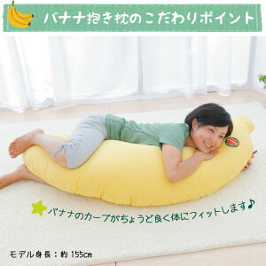 バナナのBIG抱き枕(大人用)