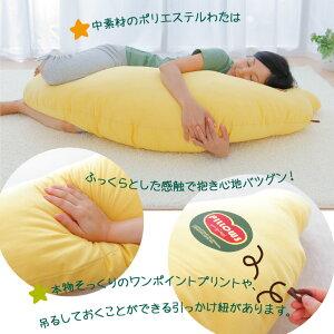 抱き枕|バナナのBIG抱き枕(大人用)【バナナの枕/バナナ/ばなな/大きいサイズ/ロング枕/ぬいぐるみ/かわいい/プレゼント/ギフト/グッズ】【だきまくら/抱枕/抱きまくら】