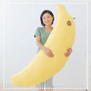 バナナの抱き枕(BIGサイズ・大人用)バナナ至上最大の大きさ♪【バナナ/ばなな/大きいサイズ/ロング枕/ぬいぐるみ/かわいい/ギフト/グッズ/ビッグ/特大】【だきまくら/抱枕/抱きまくら】【N】