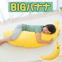 バナナの抱き枕(BIGサイズ・大人用) バナナ至上最大の大きさ♪ 【ギフトラッピング無料】【バナナ ばなな 大きいサイズ ロング枕 ぬいぐるみ 可愛い ギフト グッズ ビッグ 特大 抱きまくら 綿 わた 横向き寝 横向き クッション】 【N】【あす楽対応】