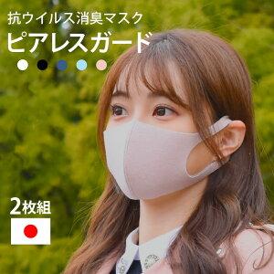 抗ウイルス消臭マスク/ピアレスガード/2枚組