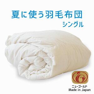 夏に使う羽毛布団/【ニューゴールドラベル】//ホワイトダックダウン85%//シングルサイズ/約150×210センチ
