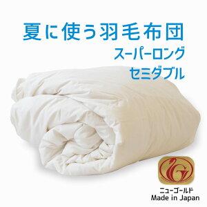夏に使う羽毛布団/【ニューゴールドラベル】//ホワイトダックダウン85%//スーパーロング