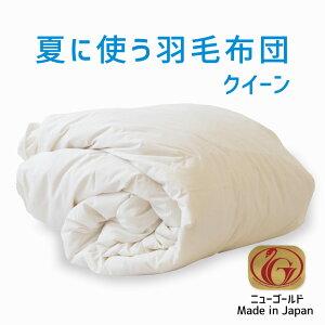夏に使う羽毛布団/【ニューゴールドラベル】//ホワイトダックダウン85%//クイーンサイズ/約210×210センチ