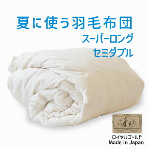 夏に使う羽毛布団/【ロイヤルゴールドラベル】//ポーランドダックダウン90%//スーパーロング