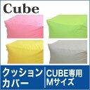 クッション | Flex(フレックス) CUBE(キューブ) ビーズキューブクッション 専用カバー Mサイズ フレンチカラー 約55×55×35センチ【ギフトラ...