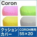 クッション | Flex(フレックス) CORON(コロン) ビーズフロアクッション 専用カバー フレンチカラー 直径55×20センチ【クッションカバー/CUB...